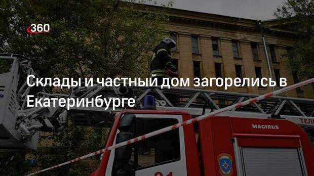 Склады и частный дом загорелись в Екатеринбурге