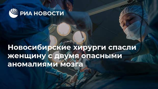 Новосибирские хирурги спасли женщину с двумя опасными аномалиями мозга