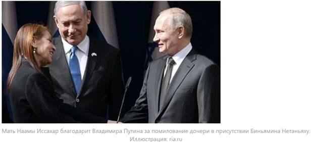 Помилованная Путиным еврейская наркоманка подаст на Россию жалобу в ЕСПЧ
