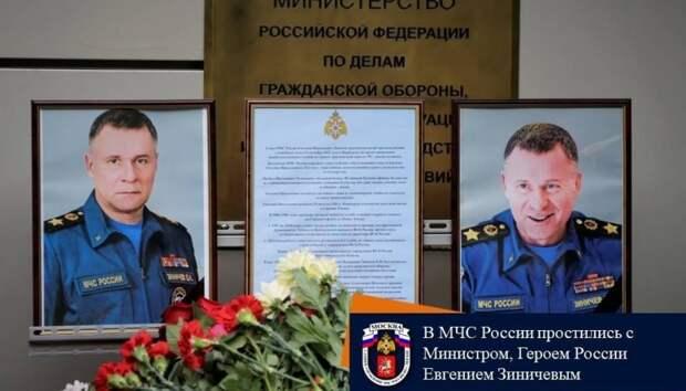 В МЧС России простились с Министром, Героем России Евгением Зиничевым