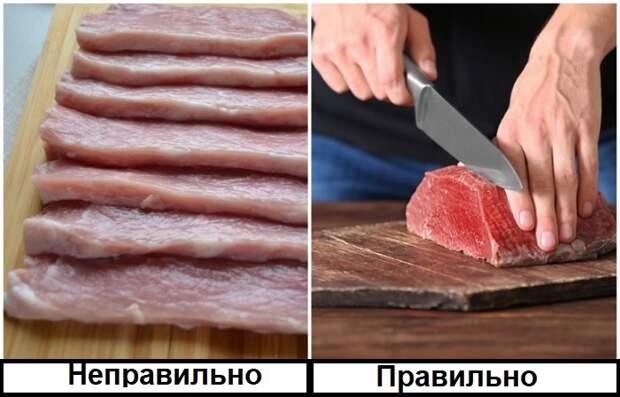 Мясо нужно резать не вдоль, а поперек волокон