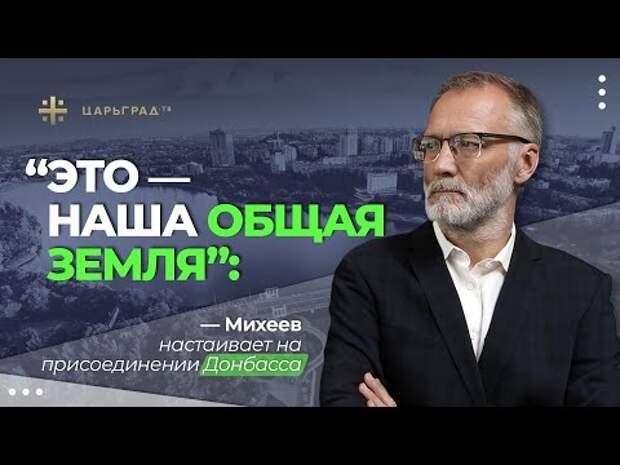 «Это наша общая земля»: Михеев настаивает на присоединении Донбасса