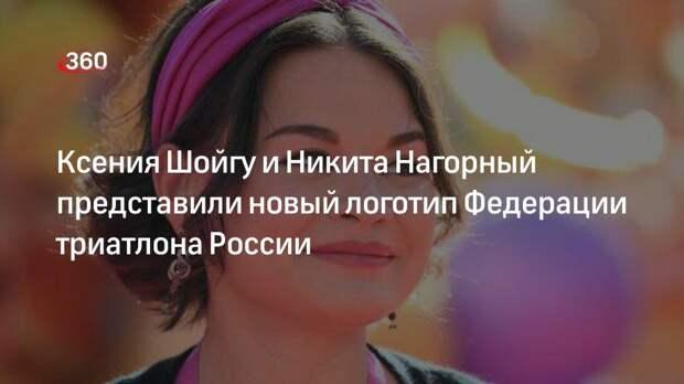 Ксения Шойгу и Никита Нагорный представили новый логотип Федерации триатлона России