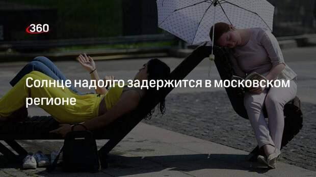 Солнце надолго задержится в московском регионе