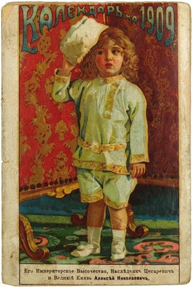 Очень часто обложки сытинских календарей украшали портреты членов царской семьи, например, маленького царевича Алексея.