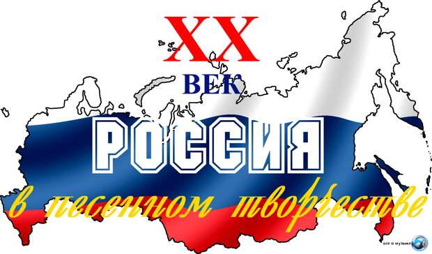 Россия XX века в песенном творчестве - 1