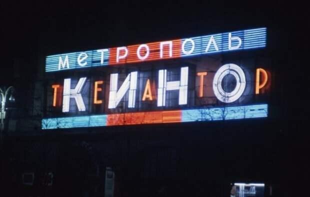 СССР в цвете. Шикарная коллекция!