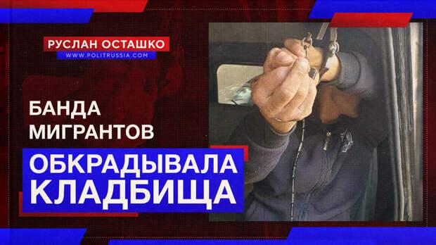 Руслан Осташко - Банда мигрантов под Питером обкрадывала православные кладбища