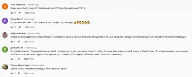 Салют в День Победы вызвал неописуемый восторг у жителей Петербурга