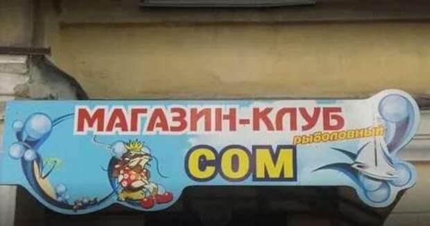 Прикольные вывески. Подборка chert-poberi-vv-chert-poberi-vv-17240504012021-16 картинка chert-poberi-vv-17240504012021-16