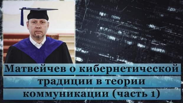 Матвейчев о кибернетической традиции в теории коммуникации (часть 1)