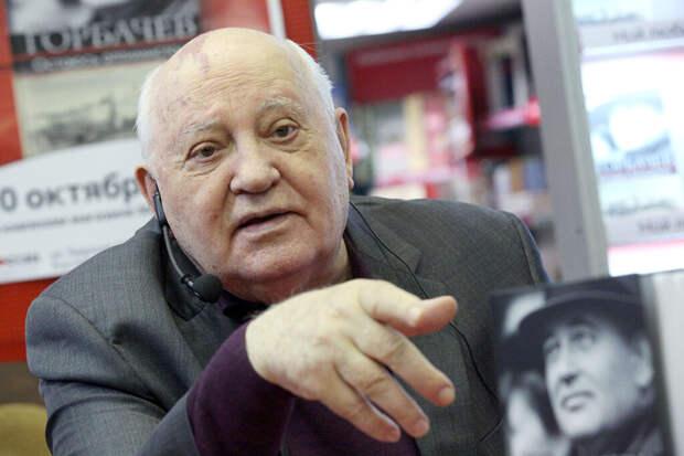 Горбачёв указал единственно правильный путь развития России