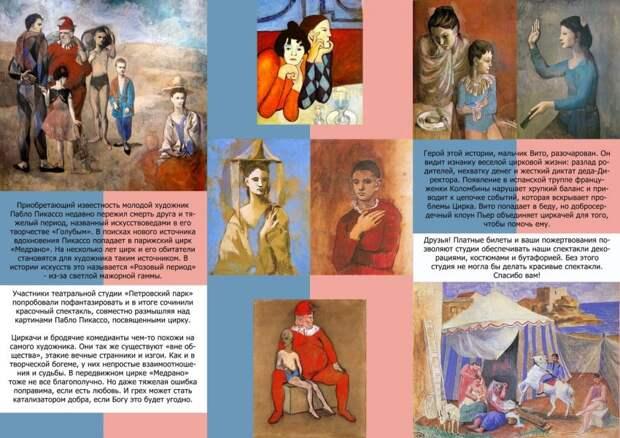 Спектакль на основе картин Пикассо покажут на Красноармейской