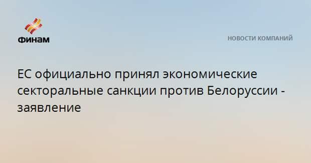 ЕС официально принял экономические секторальные санкции против Белоруссии - заявление