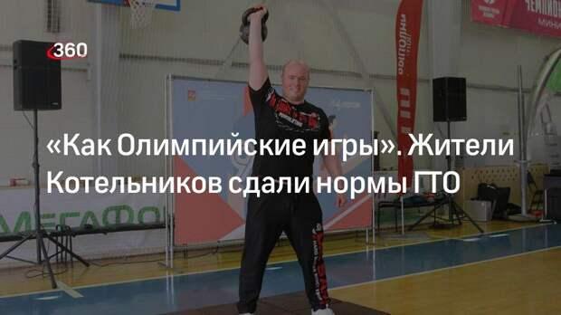 «Как Олимпийские игры». Жители Котельников сдали нормы ГТО