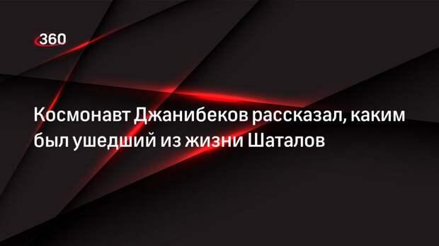 Космонавт Джанибеков рассказал, каким был ушедший из жизни Шаталов