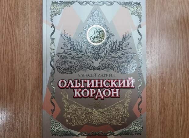 Вышла в свет новая книга об истории казачества — «Ольгинский кордон»