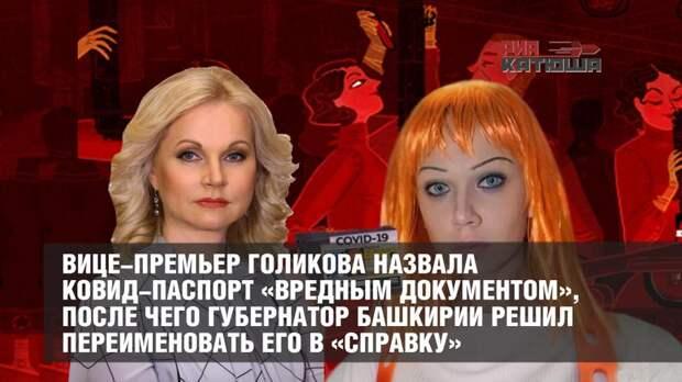 Вице-премьер Голикова назвала ковид-паспорт «вредным документом», после чего губернатор Башкирии решил переименовать его в «справку»