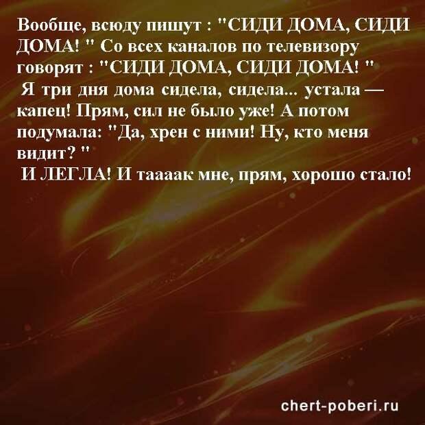 Самые смешные анекдоты ежедневная подборка chert-poberi-anekdoty-chert-poberi-anekdoty-17150303112020-12 картинка chert-poberi-anekdoty-17150303112020-12