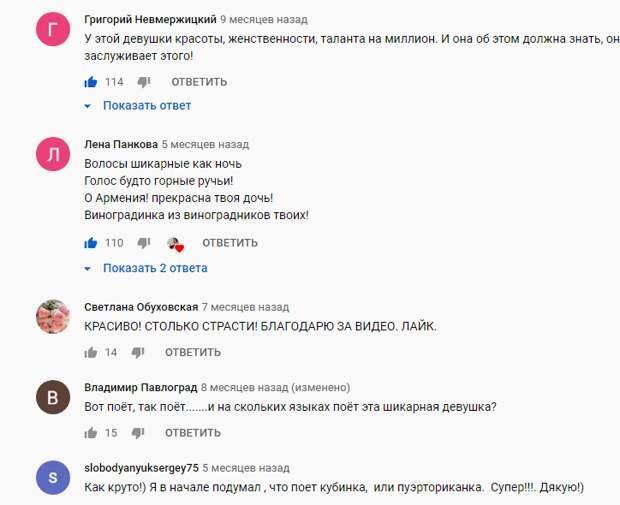 Елена Ереван...