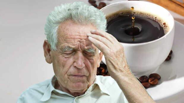Пристрастие к кофе может спровоцировать заболевания мозга и привести к деменции