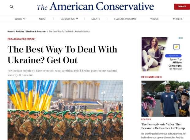 Самое лучшее, что могут сделать США – уйти из Украины