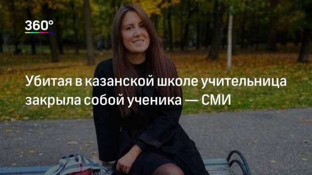 Убитая в казанской школе учительница закрыла собой ученика— СМИ