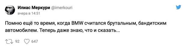 BMW поддалась тренду и разочаровала фанатов «Бумера»