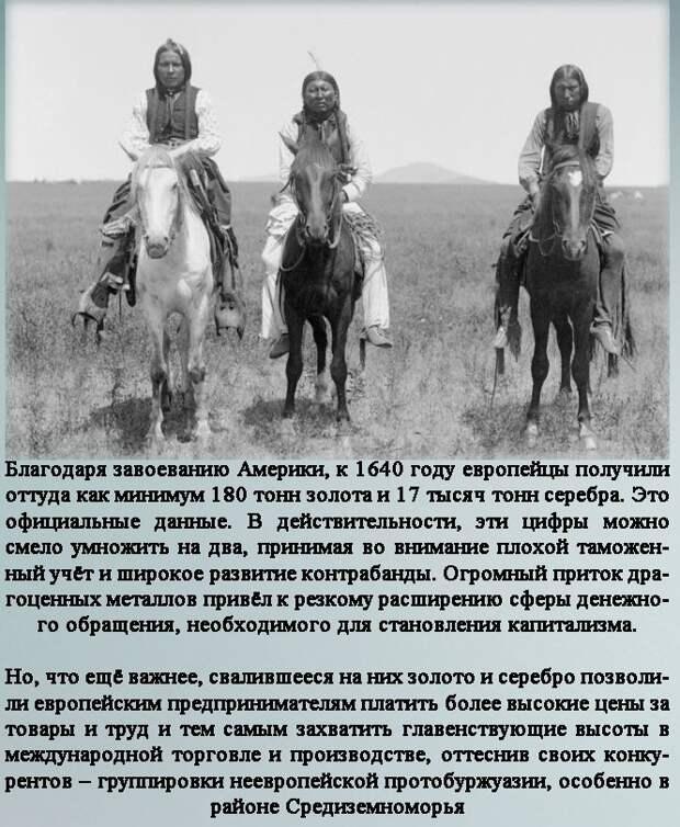 Про геноцид американских индейцев