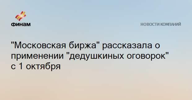 """""""Московская биржа"""" рассказала о применении """"дедушкиных оговорок"""" с 1 октября"""