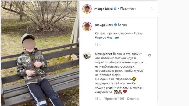 Галкин показал для «инстаграмцев» видео «десантирования» сына с качелей