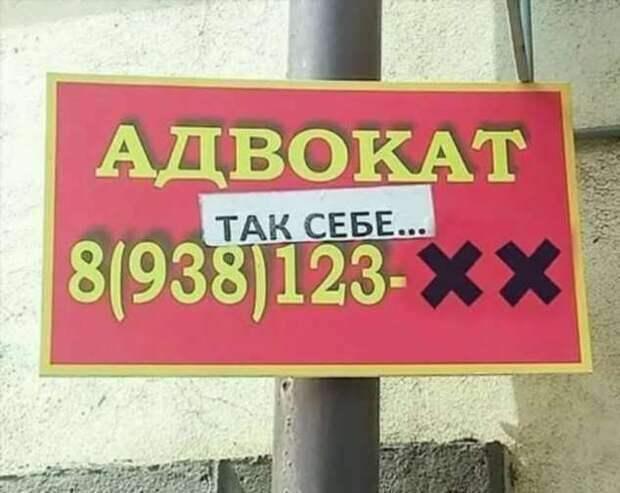Прикольные вывески. Подборка №chert-poberi-vv-32220303112020