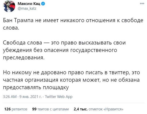 Роскомнадзор начал земедлять Twitter