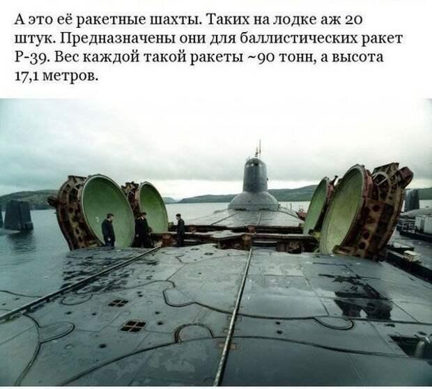 """Гигантская подводная лодка проекта 941 - """"Акула"""" акула, имеет значение, субмарины"""