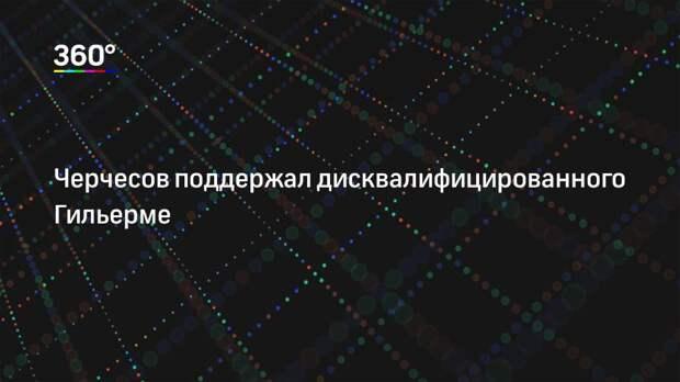 Черчесов поддержал дисквалифицированного Гильерме