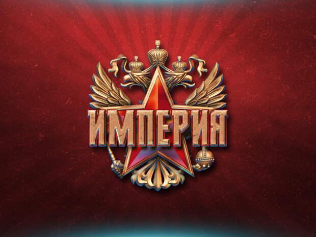 Почему Россия была и будет Империей. Александр Роджерс