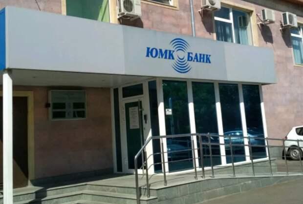 ЦБ РФ отозвал лицензию у ЮМК банка