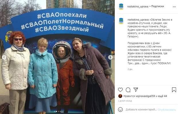 В сквере на Бажова установили космическую фотозону