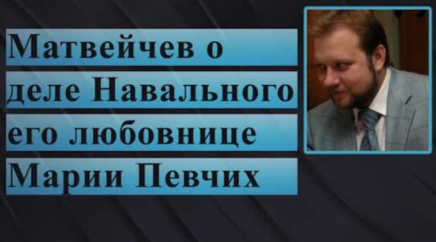 Матвейчев о деле Навального и его любовнице Марии Певчих