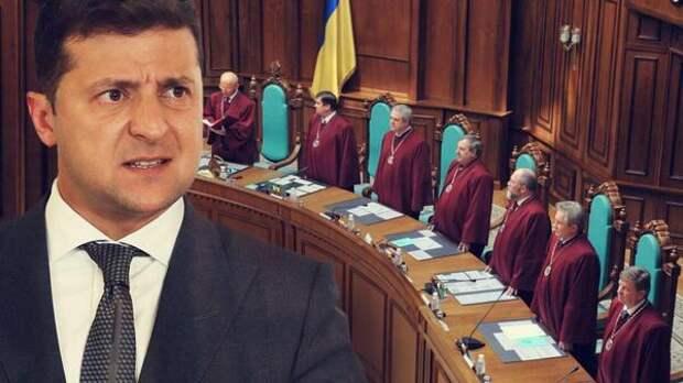 Конституционная война: КСУ может отстранить президента Зеленского от должности
