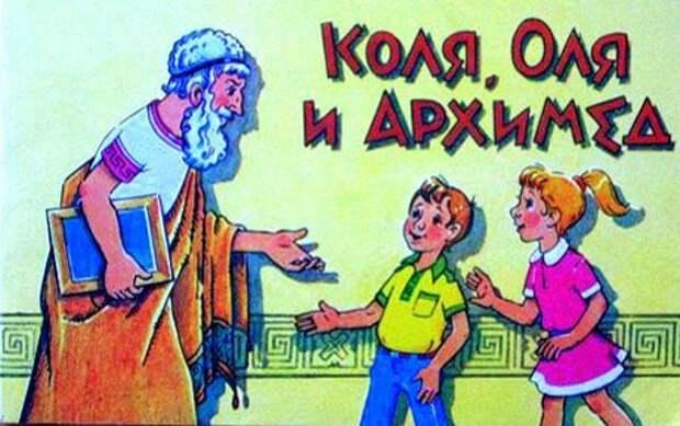 Советские мультфильмы: Коля, Оля и Архимед