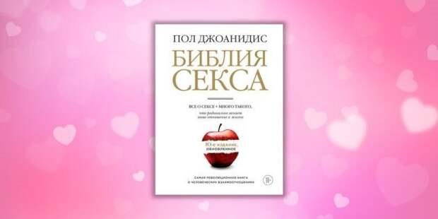 Bibliya_seksa