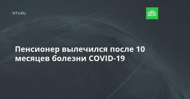 Пенсионер вылечился после 10 месяцев болезни COVID-19