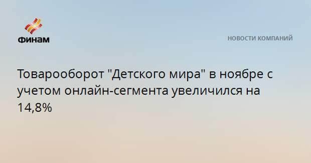 "Товарооборот ""Детского мира"" в ноябре с учетом онлайн-сегмента увеличился на 14,8%"