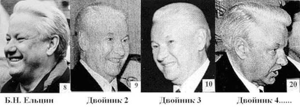 """Постановление Госдумы """"О двойниках Президента Ельцина"""""""