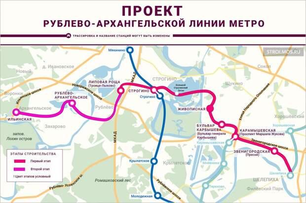 Строительство линии метро через Строгино начнётся до конца года