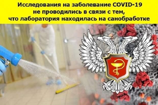 В ДНР не обнаружено новых случаев COVID-19 - лаборатория находилась на санобработке.