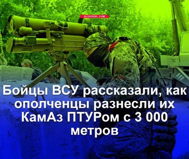 Бойцы ВСУ рассказали, как ополченцы разнесли их КамАЗ ПТУРом с 3 000 метров