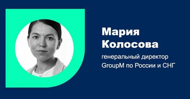 Мария Колосова, GroupM: «Ключевое ДНК  агентств остается прежним: стратегическая экспертиза, поиск инсайтов, работа с аудиторией и независимый арбитраж»