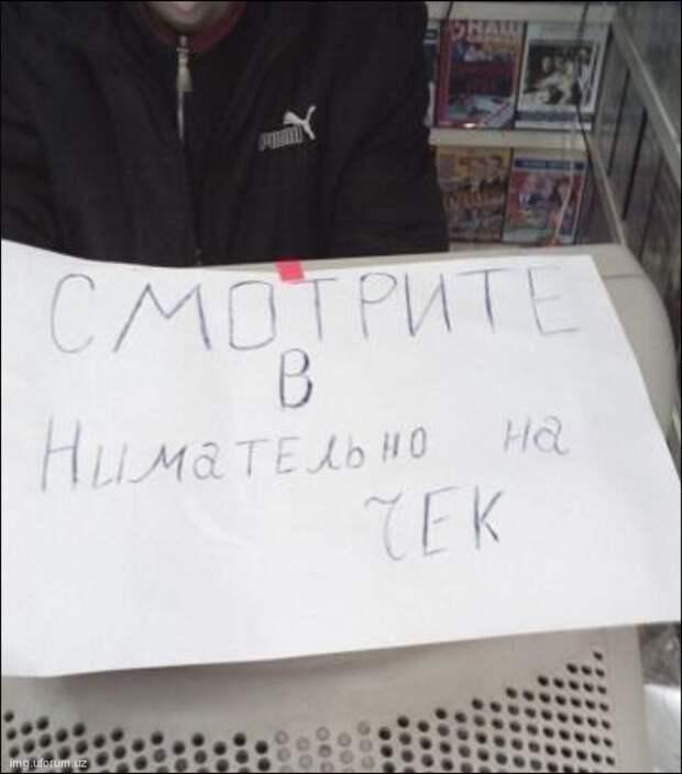 Очень обидно, когда люди пишут с ошибками интересное, прикол, русский язык, фото